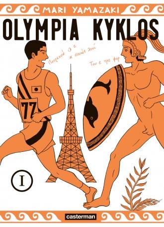 Olympia Kyklos - Tome 1